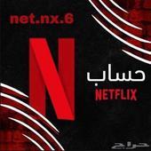 حساب نتفلكس ب15 Netflix