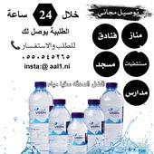موزع مياه للمنازل والمساجد وغيره مكة جده الرياض
