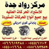 مركز رواد جدة مصدوم
