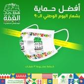 كمامات مطبوعه بشعار اليوم الوطني