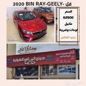 جيلي - binray-2020- فئات