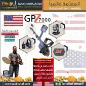 جهاز كشف الذهب2019 جي بي زد 7000-بالسعودية