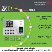جهازبصمه حضور وانصراف موظفين ZKT U900