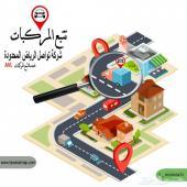 تتبع مباشر وحفظ مسارات السيارة لمدة شهر كامل