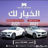 عرض جديد من شركة المارد للسيارات شاهد
