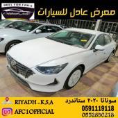 سوناتا 2020 ستاندرد ليد سعودي 79500 (اقل سعر)