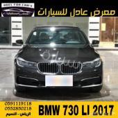 بي ام دبليو 730Li 2017 سعودي ممشى 60.000 كلم