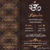 دعوة زواج تهاني العيد دعوة مولود مولودة تخرج