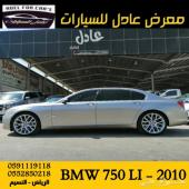 BMW 750 LI - 2010  نظيف جدا ومستخدم واحد