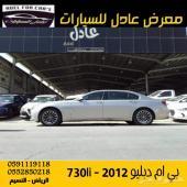 بي ام دبليو 730li 2012 نظيف بسعر