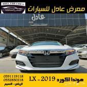 هوندا اكورد LX -2019 سعودي بسعر
