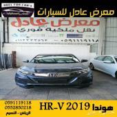 عرض خاص-الكمية محدودة هوندا HR-V DX 2019