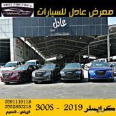 كرايسلر 300S 2019 اصفار اقل سعر سعودي