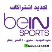 جدد اشتراك Bein Sport وكيل معتمد