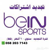 تجديد اشتراك بين سبورت Bein Sport