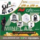 جهاز كشف الذهب الخام GPX 5000-في الرياض