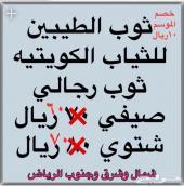 ثوب رجالي صيفي60شتوي70من الكويت (3فروع)