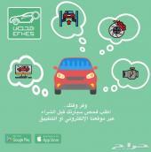 خدمة فحص السيارات قبل الشراء بمدينة جدة