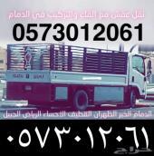 نقل عفش مع عمال في الشرقيه