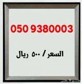 ارقام مميزة-الاتصالات السعودية -STC