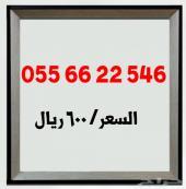 ارقام مميزة-STC-الاتصالات السعودية