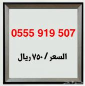 ارقام مميزة-الاتصالات السعودية - STC