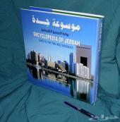 كتاب موسوعة جدة بوابة الحرمين الشريفين