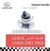 مقصات فلنجات هوبات LEXUS LS430 2003