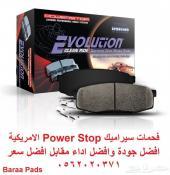 فحمات سيراميك Power Stop الامريكية (لكزس GX)