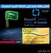 عروض تكافل العربية للخصومات الطبية