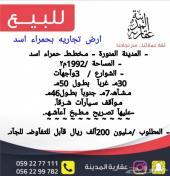 ارض تجاريه  للبيع في حمراء اسد 3واجهات
