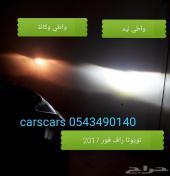 شمعات ليد لحل مشاكل اضاءة السيارات