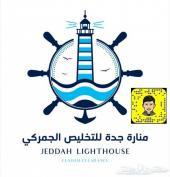 ميناء جده الاسلامي