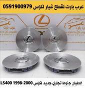 غطاء جنط تجاري جديد لكزس LS400 1998-2000