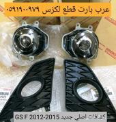 طقم كشافات أصلي جديد GS F 2012-2015