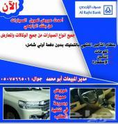 مندوب الراجحي ابومحمد لجميع المعاملات السيارات من مصرف الراجحي