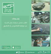 فحص كامل قبل الشراء جدة  الشرقيه  الرياض