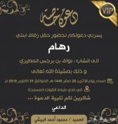 تصميم دعوة زواج الكترونية
