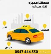 مشاوير الخبر البحرين بجميع السيارات