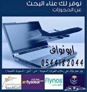حجز طيران رحلات داخلية ودولية (0544182044)