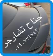 جناح تشارجر هلكات SRT