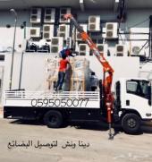 دينا كرين ونش 0595050077 الرياض
