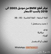 يتوفر لدينا قطع BMW مستعمل بأنسب الأسعار