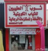 (عرض15ريال)ثوب مواليد وأطفال من الكويت3فروع