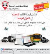تواصل الرياض لتتبع المركبات