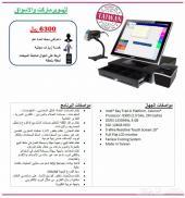 أجهزة كاشير وبرامج للسوبرماركت والاسواق