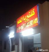 محل للايجار في حي العبور