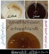 عسل طعم رائع جودةعاليةسعرمناسب توصيل مجان