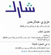 تذكرة حفلة فورملا - عمرو دياب و black eyed