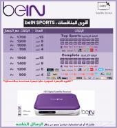 (beIN sports) اشتراك (بي ان سبورت) مع الجهاز